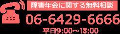 障害年金に関する無料相談は06-6429-6666までどうぞ!平日9時から20時まで受け付けています