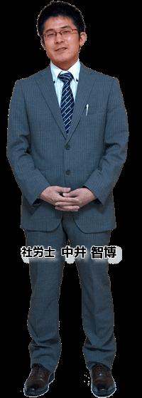 社労士:中井智博の写真