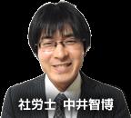 社労士:中井 智博の写真